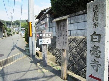 白毫寺の石標