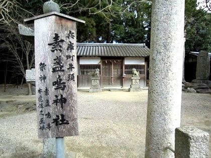 兵庫町牛頭 素戔嗚神社