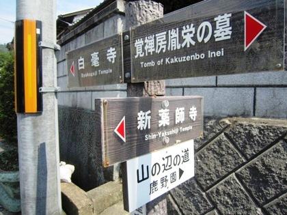 白毫寺の道標
