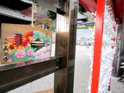 大和長谷寺の絵馬
