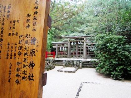 檜原神社の三ツ鳥居