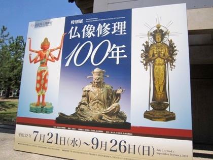奈良国立博物館 仏像修理100年 至宝の仏像