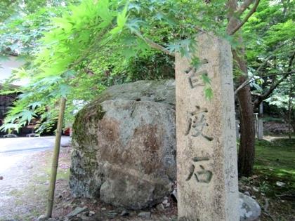 長岳寺の百度石