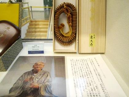 重源上人の数珠 東大寺ミュージアム