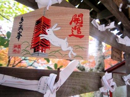 干支絵馬 多武峰談山神社