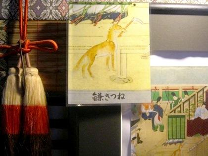 鎌きつね 談山神社