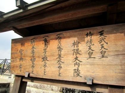 檜隈大内陵