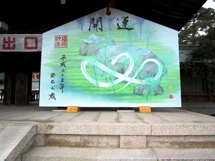 橿原神宮のジャンボ絵馬