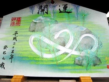 橿原神宮のジャンボ絵馬癸巳