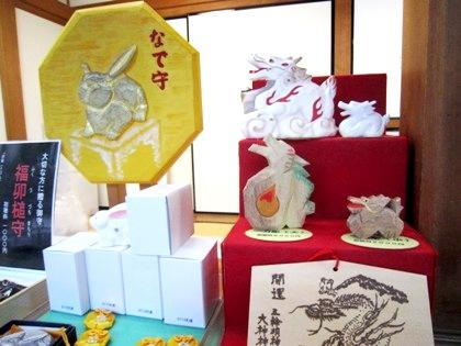 大神神社の初詣 辰の置物 縁起物 パワースポット