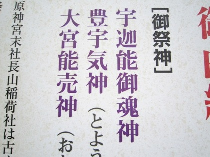 長山稲荷社の御祭神