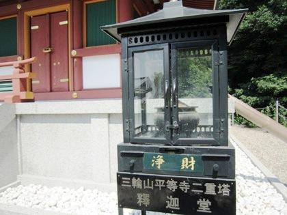 浄財 二重塔 釈迦堂