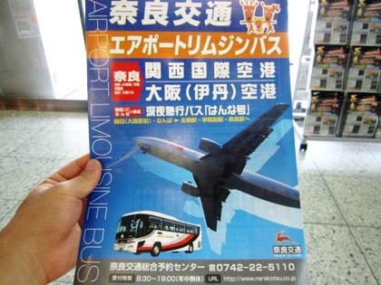 奈良交通のエアポートリムジンバス