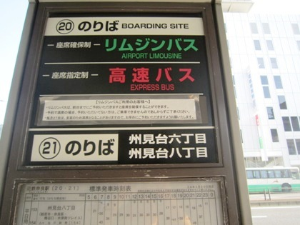 関西空港行きリムジンバス乗り場
