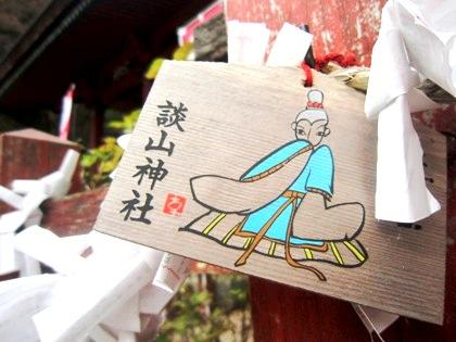 恋神社の絵馬 談山神社東殿