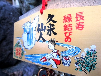 久米寺の絵馬