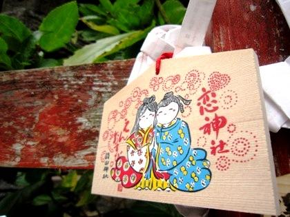 恋神社の絵馬 鏡女王 談山神社