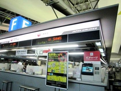 JALのICチャージ機