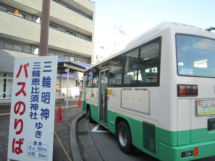 三輪恵比須神社行きバス