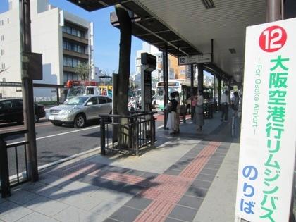 大阪空港行きバス乗り場