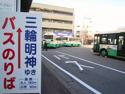 三輪明神行きバス乗り場