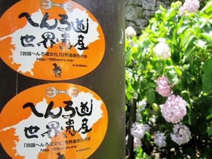 矢田寺遍路道 世界遺産