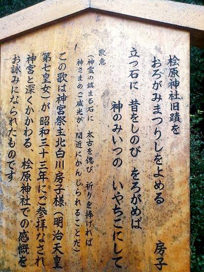 桧原神社境内の歌碑