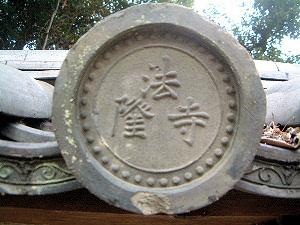 法隆寺の瓦
