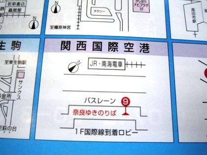 関西空港の奈良行き乗り場