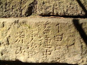 奥の院へ続く石段 室生寺