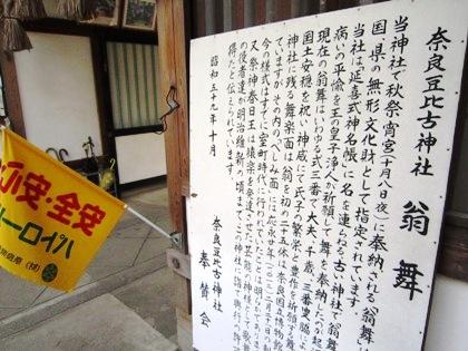 翁舞ガイド 奈良豆比古神社