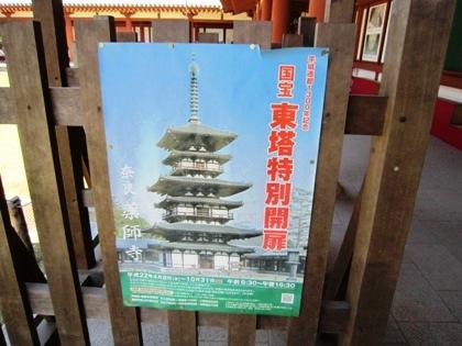 薬師寺東塔特別開扉のポスター