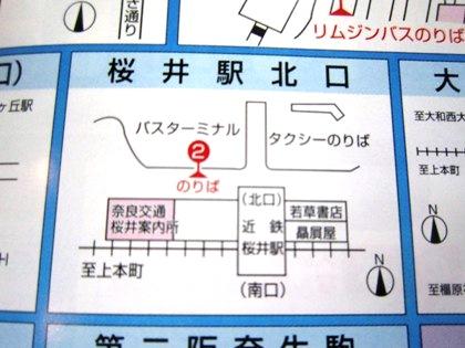 桜井駅北口 リムジンバス乗り場