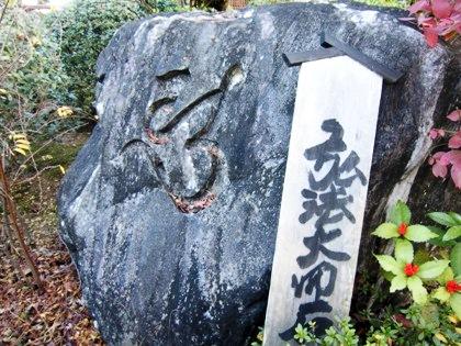 弘法大師石