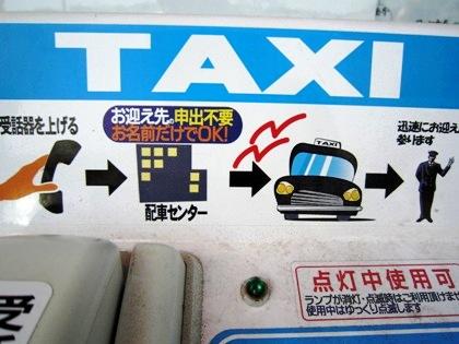 タクシー配車のシステム
