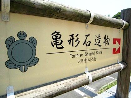 亀形石造物の看板