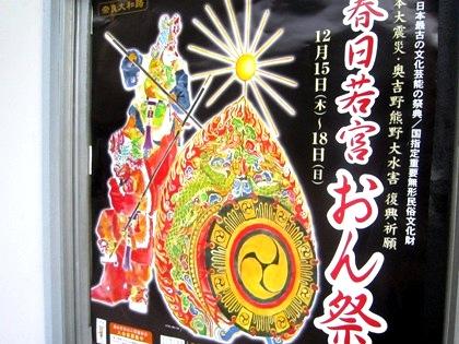 春日若宮おん祭のポスター