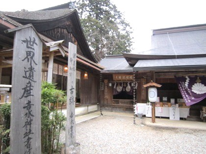 世界遺産の吉水神社書院