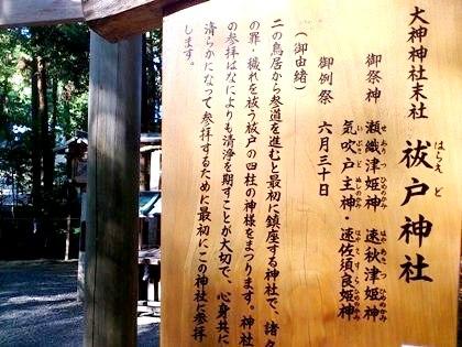 祓戸神社に祀られる神様の役割 (...
