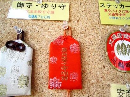 率川神社のお守り