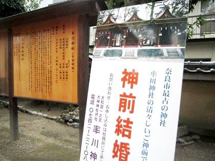 率川神社の結婚式