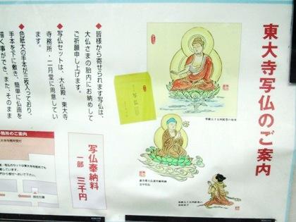 写仏奉納料3,000円 東大寺