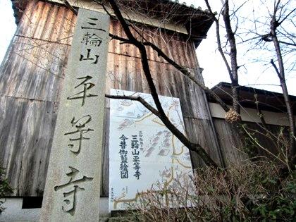 三輪山平等寺 今昔伽藍絵図