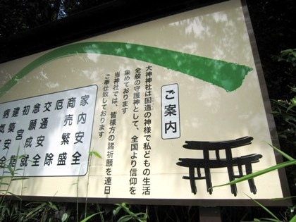 三ツ鳥居 大神神社