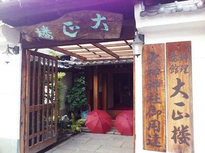 大神神社御用達の大正楼玄関