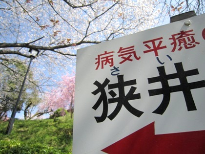 狭井神社の看板