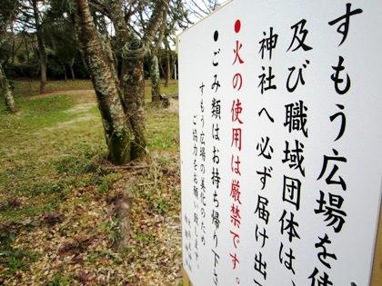 相撲神社の境内