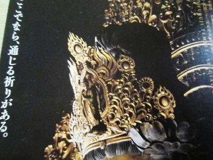 興福寺の不空羂索観音菩薩坐像 興福寺南円堂の国宝特別公開で第三の目を拝観 (大神神社御用達の大正