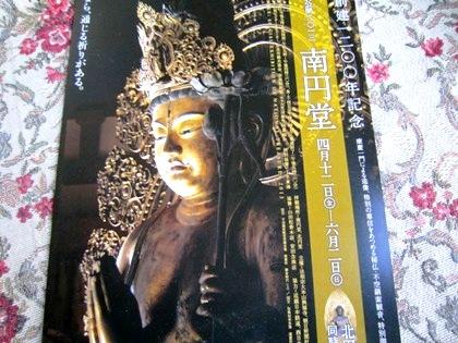 興福寺国宝特別公開のパンフレット
