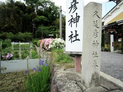 久延彦神社のツツジ